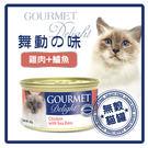 【力奇】舞動的味 無榖貓罐(雞肉+鱸魚) 85g -23元 可超取(C002C07)