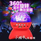 創意舞台LED發光無線藍牙音箱七彩燈迷你插卡U盤小音響家用低音炮 小確幸生活館
