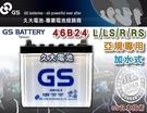 【久大電池】 GS 統力 汽車電瓶 加水式 46B24L 55B24L 適用 汽車電池