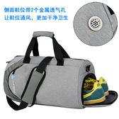 【優選】運動健身包干濕分離大容量手提短途旅行背包