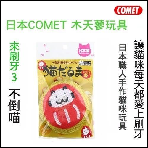 *WANG*日本COMET 木天蓼玩具 來刷牙3 不倒喵