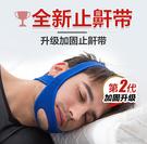 止鼾帶 防張口呼吸止鼾帶下巴托帶防下巴脫臼打呼嚕阻鼾器成人兒童 霓裳細軟