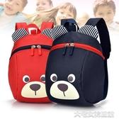 兒童書包防走失背包嬰幼兒園寶寶雙肩小書包13歲2兒童男女小孩可愛背包潮 【快速出貨】