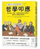 哲學叩應:德國人手一本的哲學課參考書, 與柏拉圖、康德、亞里斯多德等大師對談,..