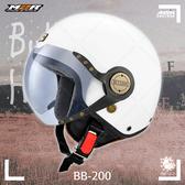 [安信騎士] BB-200 素色 珍珠白 200 飛行帽 安全帽 復古帽 小帽體 Bulldog 內襯可拆 M2R