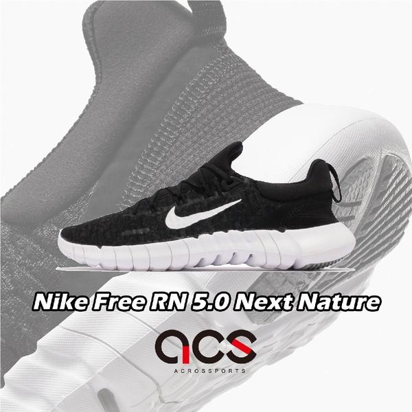 Nike 慢跑鞋 Wmns Free RN 5.0 Next Nature 黑 白 女鞋 【ACS】 CZ1891-001