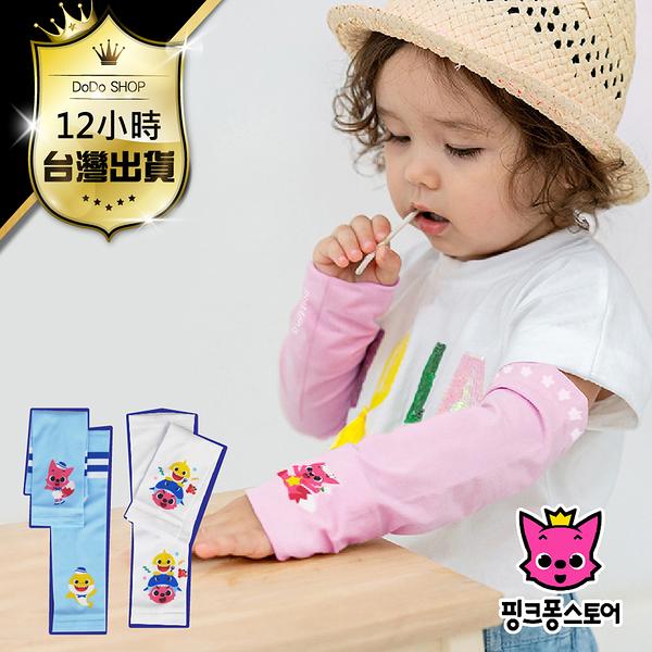 【韓國正品代購✨BABY SHARK💕鯊魚寶寶】兒童袖套 涼感袖套 冰絲袖套 防曬 抗曬 防蚊 兒童