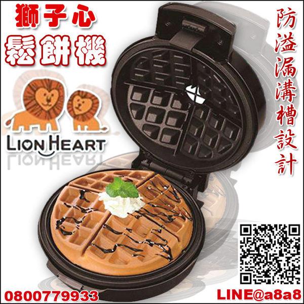 獅子心鬆餅機(147)【3期0利率】【本島免運】