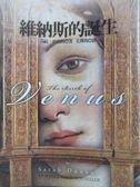 【書寶二手書T9/翻譯小說_NIW】維納斯的誕生_尤傳莉, 莎拉‧杜南特