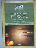 【書寶二手書T1/一般小說_GLG】冒險史_蕭宇, 柯南.道