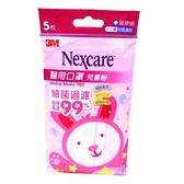 3M 醫用口罩 兒童用-粉色(5入/袋裝)(雙鋼印)