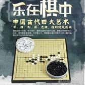 圍棋套裝兒童磁性學生五子棋子黑白棋子初學者入門便攜 『洛小仙女鞋』YJT
