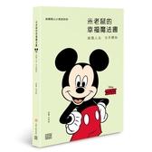米老鼠的幸福魔法書帥氣人生今天開始