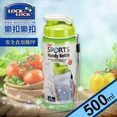 【樂扣樂扣】AQUA系列運動隨行水壺500ML(綠) 1A01-HPP727G