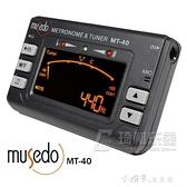 快速出貨 MusedoMT-40電子節拍器吉他調音器通用校音器 【2021歡樂購】