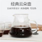 雲朵壺咖啡花茶分享壺高硼硅耐熱玻璃手沖咖啡器具滴漏滴濾式下壺【快速出貨】