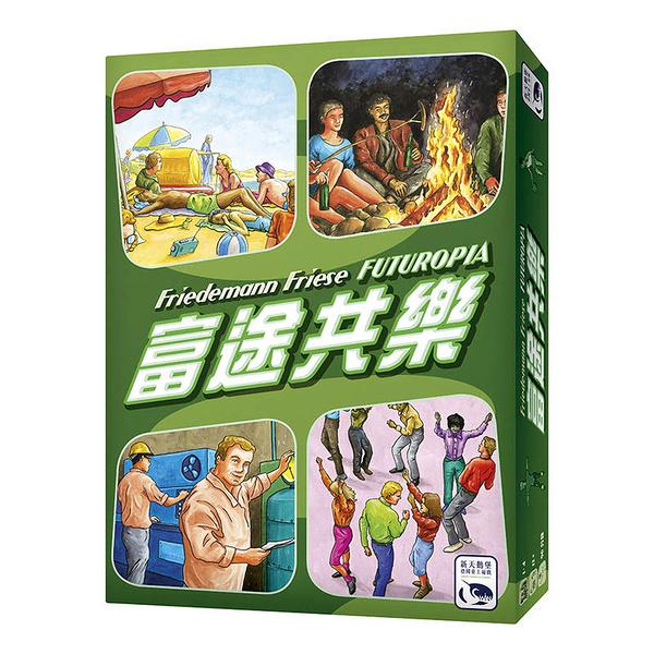 『高雄龐奇桌遊』 富途共樂 FUTUROPIA 繁體中文版 正版桌上遊戲專賣店