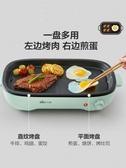 電烤盤 電烤爐家用無煙燒烤小型韓式烤肉盤電烤盤烤肉鍋燒烤爐鐵板燒 莎拉嘿呦
