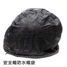 【東門城】防水安全帽帽袋 最大到ZS3000都可裝