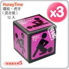 ︵☆獨家買一送一☆︵【保險套世界精選】哈妮來.樂活套混合裝保險套-紫(12入X3盒)