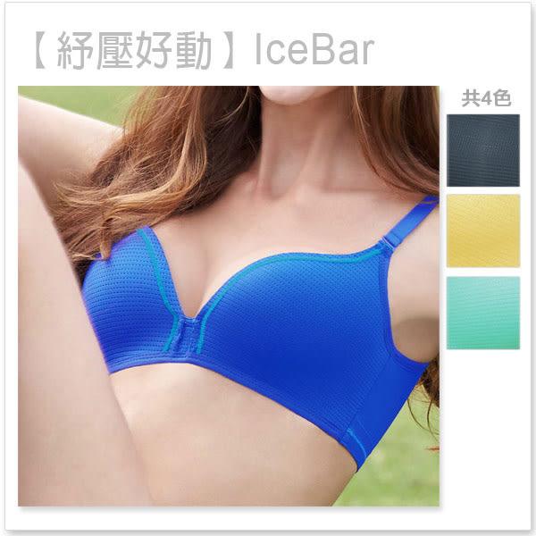 曼黛瑪璉-紓壓好動IceBar無鋼圈內衣  B-D罩杯(清雅綠)(內衣未購滿2件恕無法出貨,退貨需整筆退)