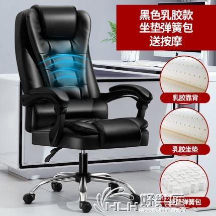 老板椅辦公椅按摩可躺書房宿舍轉椅電腦椅家用靠背旋轉升降座椅子 好樂匯