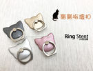 【Cat貓系列】適用所有廠牌手機多工能手指扣指環扣手機架防摔防滑手機腳架懶人支架可站立