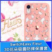 SwitchEasy Fleur 3D花朵吸震防摔保護套 iPhone ixs max ixr ix i8 i7 Plus 手機套 手機殼 保護殼