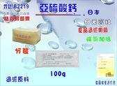 【巡航淨水】亞硫酸鈣除氯加倍日本食品級 淨水器沐浴器專用濾水器過濾器填裝.貨號B2219