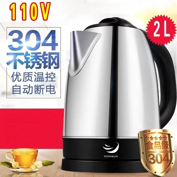 110v伏電熱水壺不鏽鋼出國旅行燒水壺