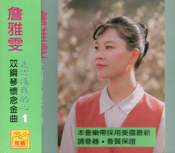 詹雅雯 双鋼琴懷念金曲 第1集 CD (音樂影片購)