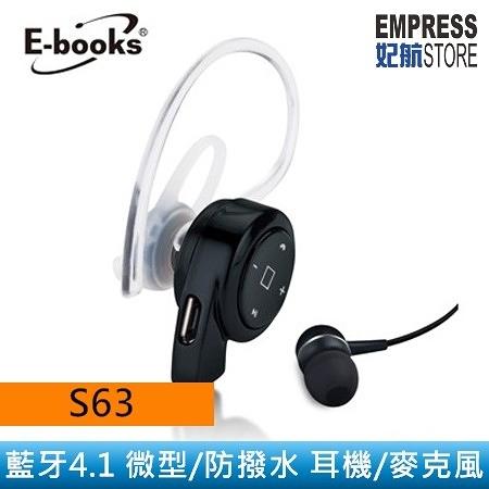 【妃航】E-books S63 藍芽/藍牙/無線 4.1 耳機/微型 防撥水/立體聲 入耳式/耳掛/耳勾 商務