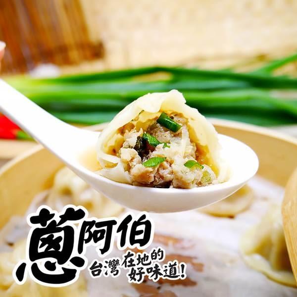 蔥阿伯.三星蔥鮮肉湯包(20顆/包,共三包)﹍愛食網