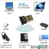 適配器藍芽適配器臺式電腦筆記本耳機音響USB發射器無線手機接收器4.0 聖誕節狂歡