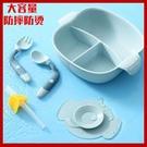寶寶餐盤碗吸盤式嬰兒童輔食吸管碗分格盤學吃飯訓練叉勺餐具套裝