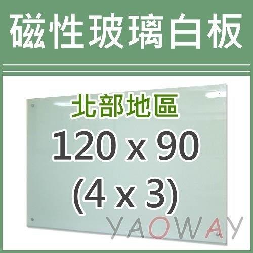 【耀偉】磁性玻璃白板120*90 (4x3尺)【僅配送台北地區】