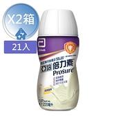 即期良品 效期2021.05 亞培 倍力素經典香草 21罐*2箱◆德瑞健康家◆