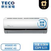 [TECO 東元]15-16坪 HS系列 頂級雲端變頻R32冷媒冷專空調 MS80IE-HS/MA80IC-HS