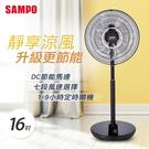 SAMPO聲寶 16吋微電腦遙控DC節能風扇 SK-FU16DR