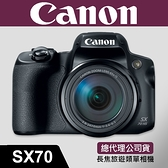 【現貨】SX70 公司貨 CANON PowerShot HS 高 變焦 65X 遠近 景物 65倍 旅遊機 屮R2