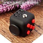 美國Fidget Cube抗煩躁解壓魔方神器益智玩具HOT2867【歐爸生活館】