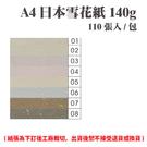 A4 日本雪花紙 140磅 (110張) /包 ( 此為訂製品,出貨後無法退換貨 )