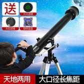 天文望遠鏡 天文望遠鏡F90060MII專業觀星深空高倍高清5000夜視675倍強化版倍 第六空間 igo