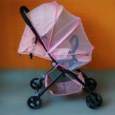 嬰兒手推車防蚊帳高景觀通用型全罩式寶寶兒童傘車加密網紗透氣夏