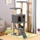 貓爬架 加絨貓窩貓樹貓玩具貓抓板貓抓柱天然劍麻貓爬架 【格林世家】