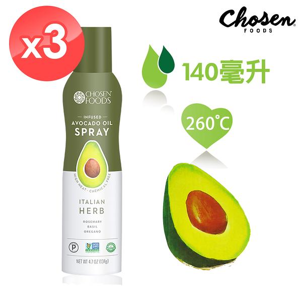 【Chosen Foods】噴霧式酪梨油-義式香草風味3瓶組 (140毫升*3瓶) 效期2021/04