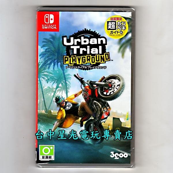 【特技摩托車】 NS Switch Urban Trial PLAYGROUND 城市遊樂場 全新中文版【台中星光電玩】