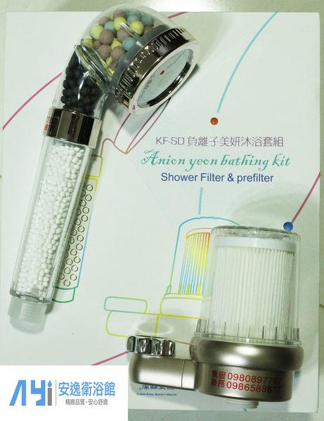 潔霖安健 多功能衛浴套組 鉛管事件 除氯 除鉛 負離子 健康沐浴器+前置淨水器+臉盆淨水器