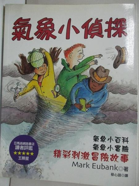 【書寶二手書T8/少年童書_DUG】氣象小偵探_蔡心語, MarkEubank