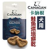 ☆【買十送一加送聯名款袋】英國卡納根 .鮭魚烘培餅乾(犬用)150克